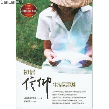 A Bible Study for New Christians, Trad  初信信仰生活引導 (繁)