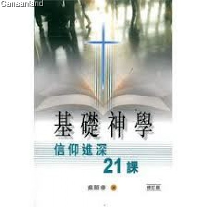 Foundation Theology:21 Chapters - CH (Bk