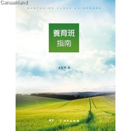 Nurturing Class Guidebook - CH (bk)