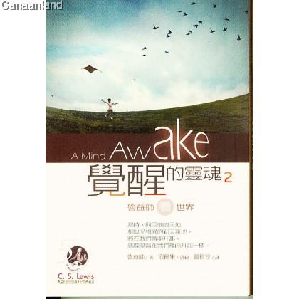 A Mind Awake, Vol.2, Trad  覺醒的靈魂2: 魯益師看世界 (繁)