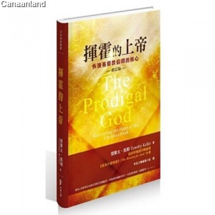 The Prodigal God, Trad 揮霍的上帝, 修訂版 (繁) :恢復基督教信仰的核心