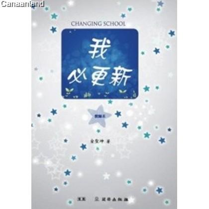 Changing School (Teacher) Trad  我必更新 [教師本] (繁) W103-2