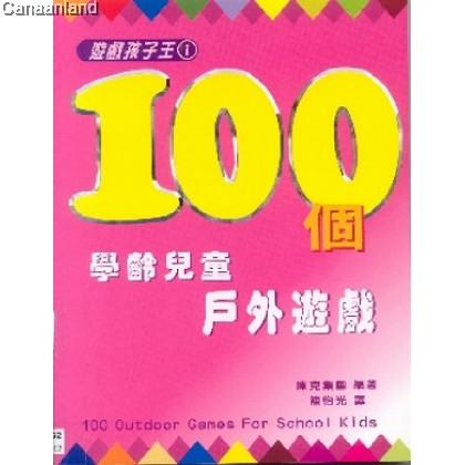 100 Outdoor Games for School Kids, Trad  100個學齡兒童戶外遊戲 - 遊戲孩子王1 (繁)