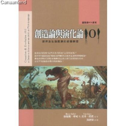 Creation and Evolution 101, Trad 創造論與演化論101 - 世界及生命起源的終極解答 (繁)