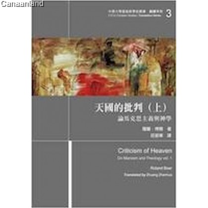 Criticism of Heaven - On Marxism and Theology vol. 1  天國的批判(上)論馬克思主義與神學