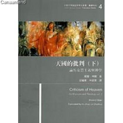 Criticism of Heaven - On Marxism and Theology vol. 2  天國的批判(下)論馬克思主義與神學