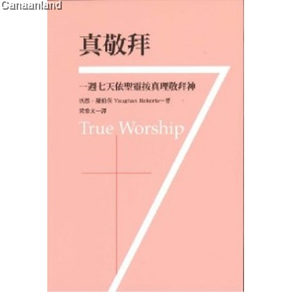 True Worship  真敬拜 - 一週七天依聖靈按真理敬拜神