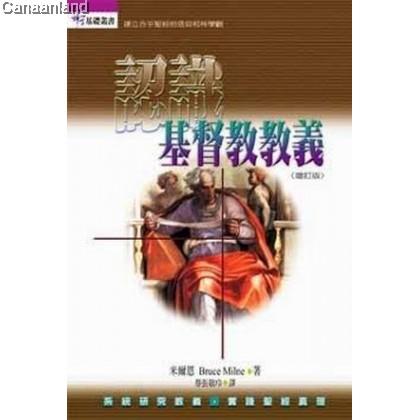 Know the Truth: a Handbook of Christian Belief   認識基督教教義
