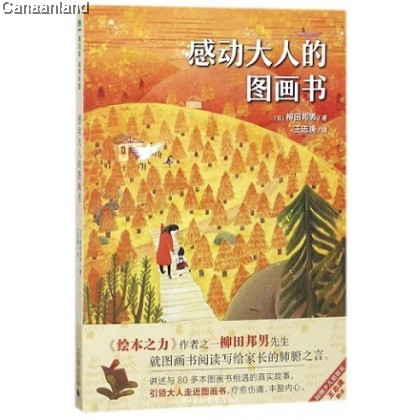 Gandong Daren De Tuhuashu, Simp  感动大人的图画书 (简) 魔法象· 阅读学园