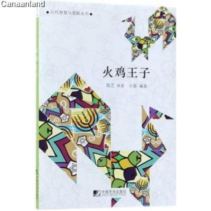 Huo Ji Wang Zi, Simp  火鸡王子 (简)