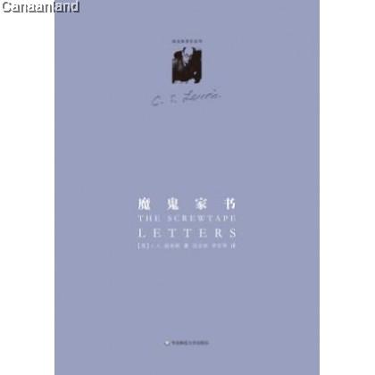 The Screwtape Letters, Simp  魔鬼家书: 地狱来鸿, 精装修订版 (简)
