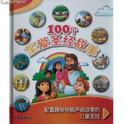 100 Best-Loved Bible Stories, HC, Trad  100个至爱圣经故事 (简) AA0987