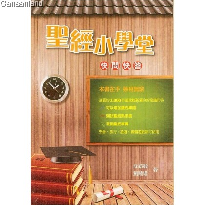 Bible Classroom, Quick Q & A, Traditional 聖經小學堂: 快問快答 (繁)