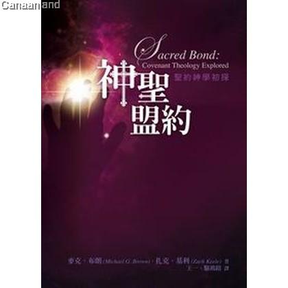 Sacred Bond - Covenant Theology  神聖盟約 - 聖約神學初探