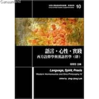 Language, Spirit, Praxis  語言心性實踐 - 西方詮釋學與漢語哲學