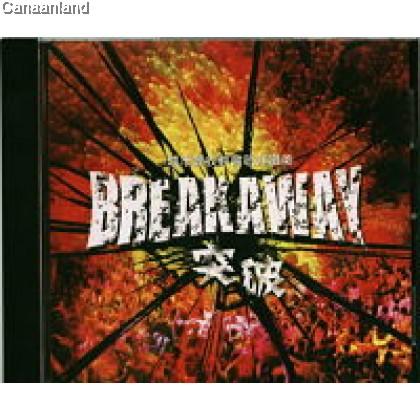 City Harvest - Breakaway Chinese (OP)
