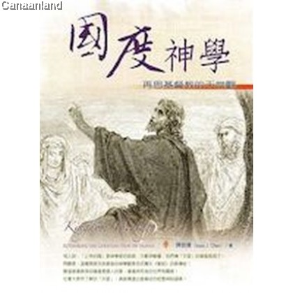 Kingdom Theology - Rethinking The Christian on Heaven  國度神學 - 再思基督教的天堂觀