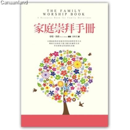 The Family Worship Book, Trad  家庭崇拜手冊 (繁)