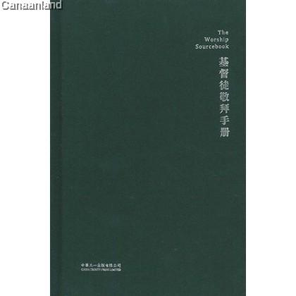 The Worship Sourcebook, Simplified  基督徒敬拜手冊 (简)