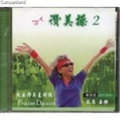 Praise Dance 2 - CD+DVD 赞美操 2 (华语版)