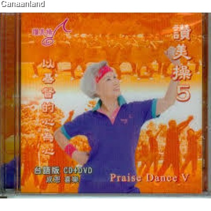 Praise Dance 5 - CD+DVD 赞美操 5 (华语版)