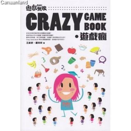 Play Infinity: Crazy Game Book, Trad 遊戲無限.Crazy Game Book.遊戲瘋 (繁)