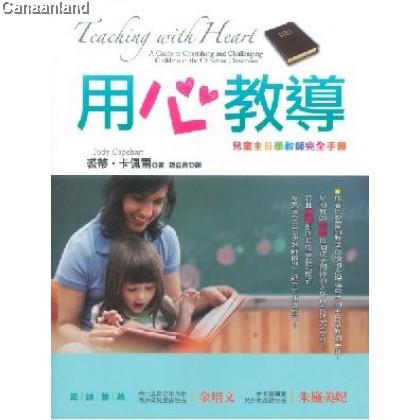Teaching with Heart, Trad 用心教導: 兒童主日學教師完全手冊 (繁)