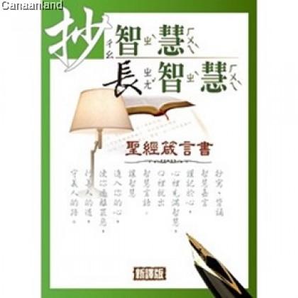 Copy & Growth in Wisdom (CNV), Trad 抄智慧長智慧: 聖經箴言書 [新譯版] (繁)