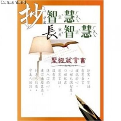 Copy & Grow in Wisdom (CUV), Trad 抄智慧長智慧: 聖經箴言書 [和合本](繁)