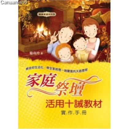 Family Altars, Ten Commandment Guide, Trad 家庭祭壇: 活用十誡教.材實作手冊