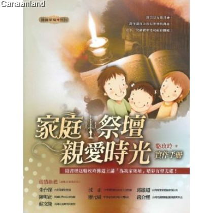 Family Altar, Trad 家庭祭壇: 親愛時光實作手冊+CD(繁)