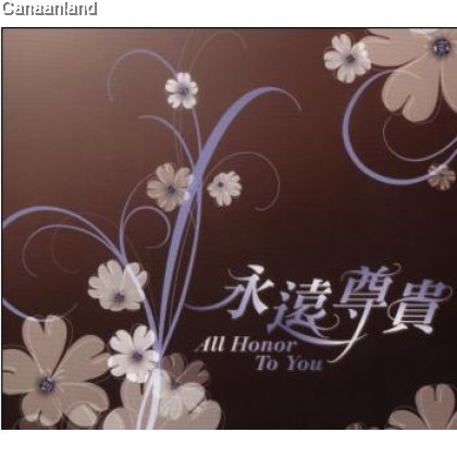 Stream of Praise 12 - All Honor to You CD+DVD 赞美之泉敬拜赞美专辑12 [永遠尊貴] CD+DVD