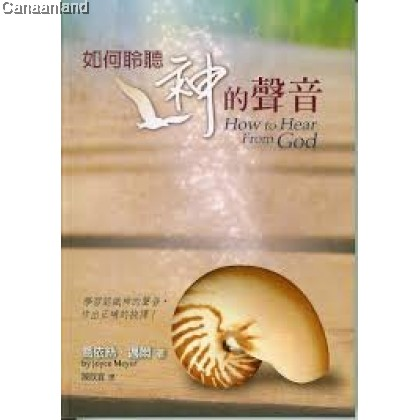 How to Hear from God, Trad 如何聆聽神的聲音 (繁)