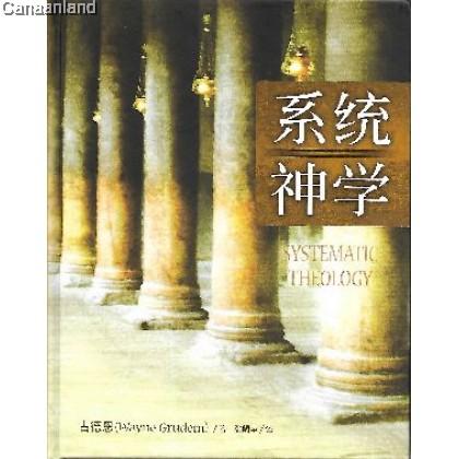 Systematic Theology, Simp 系統神学 (简)