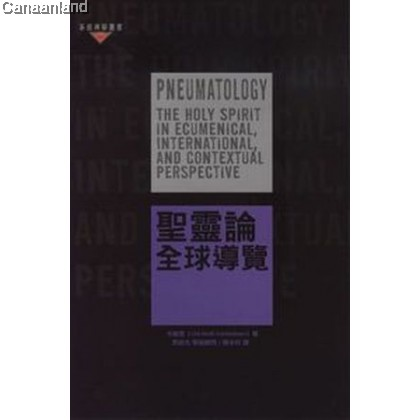 Pneumatology: The Holy Spirit in Ecumenical, Trad 聖靈論: 全球導覽 (繁)