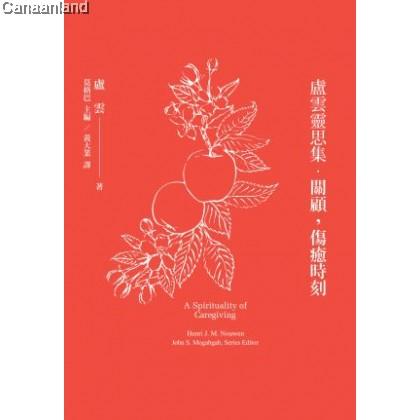 A Spirituality of Caregiving, Trad 盧雲靈思集. 關顧, 傷癒時刻 (繁)