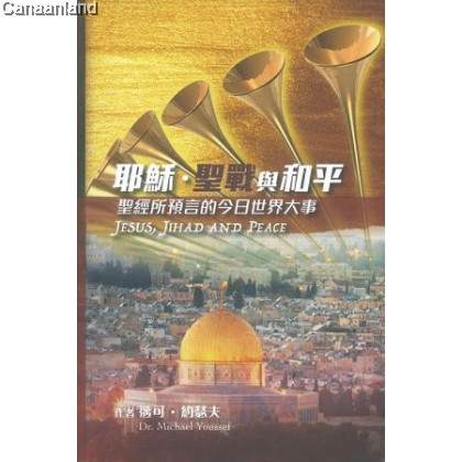 Jesus, Jihad and Peace, Traditional 耶穌. 聖戰與和平: 聖經預言的今日世界大事 (繁)