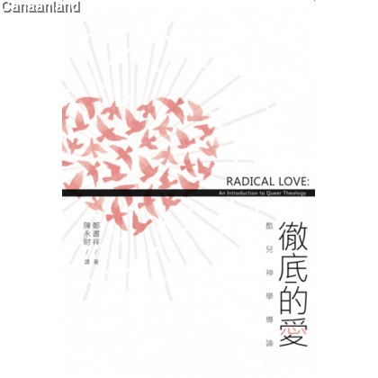 Radical Love: An Introduction to Queer Theology, Trad 徹底的愛: 酷兒神學導論 (繁)