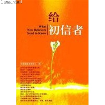 What New Believers Need to Know 給初信者