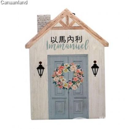 NS - Ceramic House Home Deco (Set of 3)  陶瓷房子摆件挂件 (49010202-49010207)