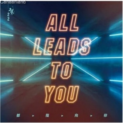 Joshua Band 22 - All Leads to You CD 都指向祢 CD