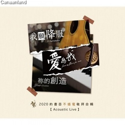 Joshua Band - Acoustic Live 2020約書亞不插電敬拜合輯 CD