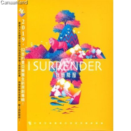Joshua Band 21 - I Surrender 我願降服 CD