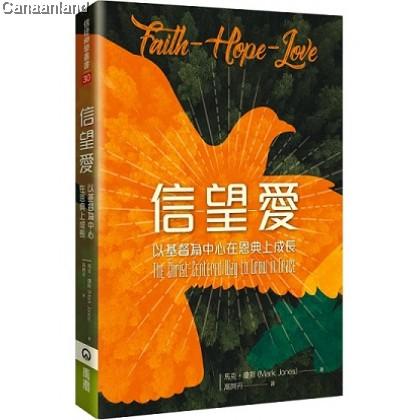 Faith-Hope-Love, Trad  信-望-愛: 以基督為中心在恩典上成長 [平装] (繁)