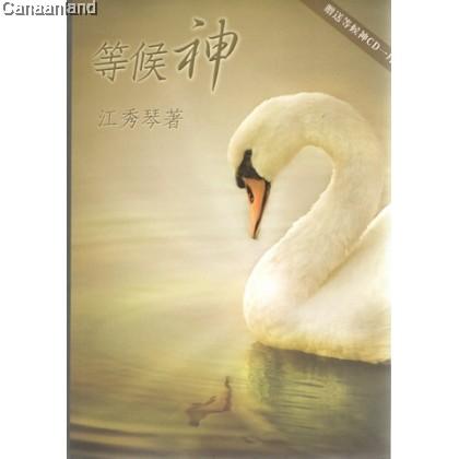 Wait Upon the Lord+CD, Trad  等候神, 附贈等候神音樂CD (繁)