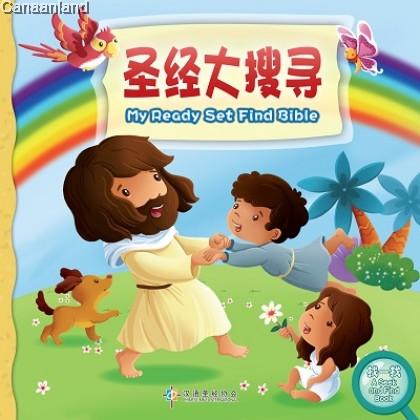 Bilingual - My Ready Set Find Bible, Simplified  圣经大搜寻, 中英对照 (简体) CHS0901
