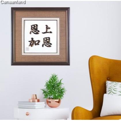 Quilljoy - Chinese Calligraphy, John 1:16