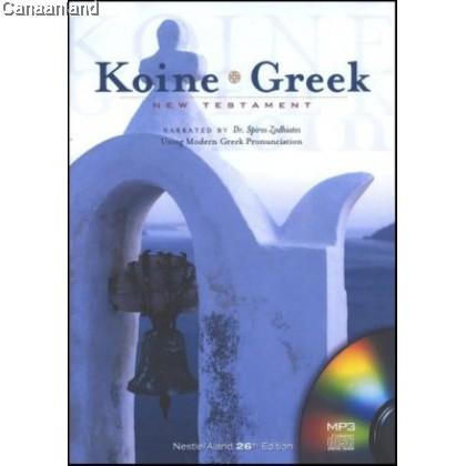 Koine Greek New Testament MP3 CD