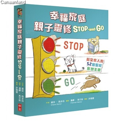 STOP-and-GO Devotional (Set), Trad  幸福家庭親子靈修STOP-and-GO: 給全家人的52個聖經默想主題 (繁) 套组