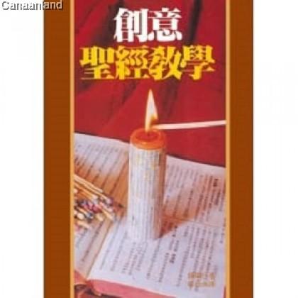 Creative Bible Teaching, Trad 創意聖經教學 (繁)